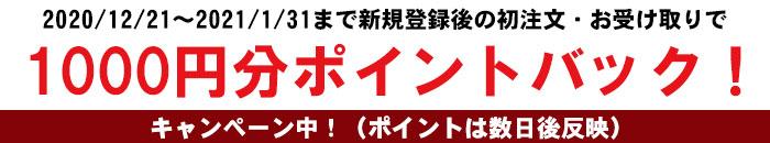 新規登録後の初注文で後日1000円分ポイントバック実施中!