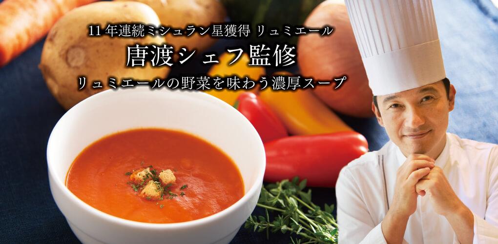 11年連続ミシュラン星獲得 唐渡シェフ監修 リュミエールの野菜を味わう濃厚スープを出前でお楽しみ下さい