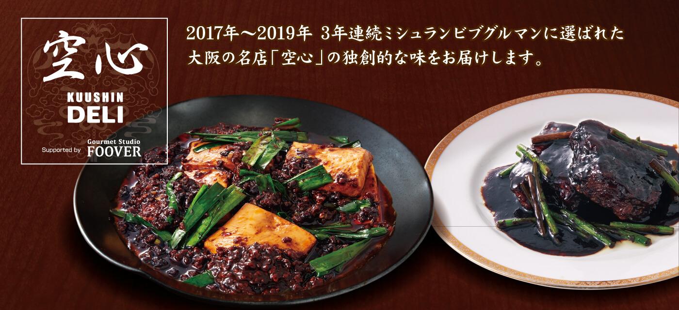3年連続ミシュランビブグルマンに選ばれた大阪の名店「空心」との出前専門コラボブランドのご提供を開始