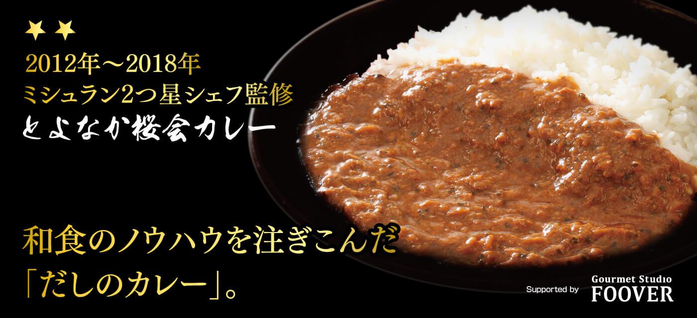 ミシュラン2つ星2012年~2018年シェフ監修『とよなか桜会カレー』